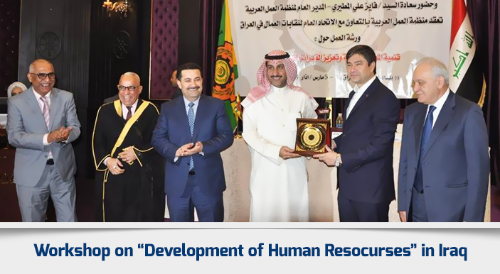 "Workshop on ""Development of Human Resocurses"" in Iraq"